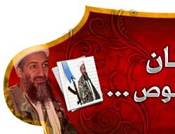 al-kaida_webseite_ausschnitt